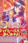 美少女戦士セーラームーン新装版(3) (KCデラックス)
