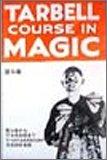 ターベルコースインマジック第5巻