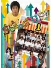 Stand UP!!(1) [DVD]