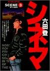 シネマ 3 (ビッグコミックス)