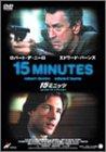 15ミニッツ コレクターズ・エディション [DVD]