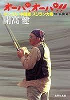 オーパ、オーパ!!〈モンゴル・中国篇・スリランカ篇〉 (集英社文庫)