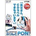 CD・ビデオラベルにぷりんとPON !