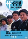 ザ・宮里ゴルフ世界流 1 基本編[DVD] (1)