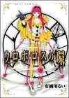 ウロボロスの環 (アイズコミックス)