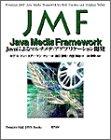 JMF Java Media Framework—Javaによるマルチメディアアプリケーション開発 (Java books)