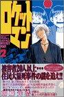 ロケットマン 2 (月刊マガジンコミックス)
