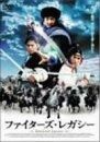 ファイターズ・レガシー [DVD]