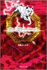 白い戦士ヤマト 3 (集英社文庫―コミック版)