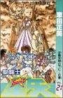 聖闘士星矢 21 (ジャンプコミックス)