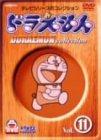 ドラえもんコレクション Vol.11 [DVD]