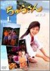 ちゅらさん 完全版 DVD-BOX