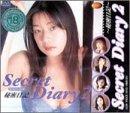 秘密日記 [DVD]