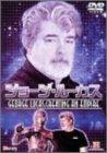 ジョージ・ルーカス [DVD]