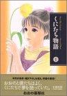 くにたち物語(1) (講談社漫画文庫)