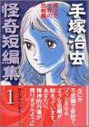 手塚治虫怪奇短編集 第1巻 (講談社漫画文庫)