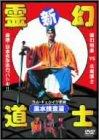 新・霊幻道士 風水捜査篇 [DVD]