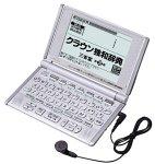 CASIO Ex-word XD-L7150 電子辞書 リスニング/ドイツ語+英語