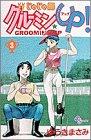 じゃじゃ馬グルーミンUP 第3巻 1995-09発売