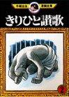きりひと讃歌(2) (手塚治虫漫画全集 (32))