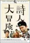 詩人の大冒険 [DVD]