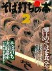 そば打ちの本 2 (双葉社スーパームック)