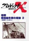 プロジェクトX 挑戦者たち Vol.19 <br />極寒南極越冬隊の奇跡 2~<br />南極観測・11人の男たち [DVD]