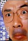 イッセー尾形ベストコレクション2003 大家族 大晦日編 [DVD]