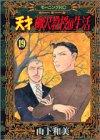 天才 柳沢教授の生活(19) (モーニングKC (1256))