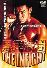 ��߷���� THE INFIGHT [DVD]