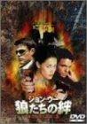 ジョン・ウー 狼たちの絆 MISSION:3[DVD]