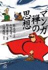 マンガ 禅の思想 (講談社プラスアルファ文庫)