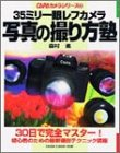 35ミリ一眼レフカメラ写真の撮り方塾―30日で完全マスターできる! (Gakken camera mook―CAPAカメラシリーズ)