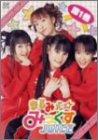 まるみえ☆みっくすJUICE 第1巻 [DVD]