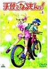 天使になるもんっ!(1) [DVD]