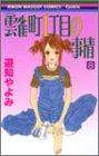 雲雀町1丁目の事情 8 (りぼんマスコットコミックス)