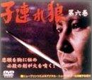 子連れ狼 第六巻 DVD-BOX