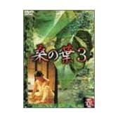 桑の葉3 [DVD]