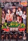 第2回 全日本ガチンコキャットファイト選手権 [DVD]