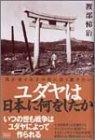 ユダヤは日本に何をしたか―我が愛する子や孫に語り継ぎたい