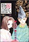 源氏物語 3 空蝉 (YJC-UJ愛蔵版)