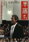 Ⱦ��� [DVD]