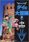 Dragon quest―ダイの大冒険 (5) (集英社文庫―コミック版)