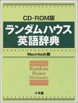 ランダムハウス英語辞典 Macintosh版