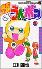 魔動天使うんポコ 2 (2) (てんとう虫コミックス)