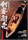 剣客商売 第1シリーズ《第3・4話収録》[DVD]