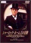 シャーロック・ホームズの冒険 19巻 [DVD]