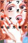 ワレワレハ、オニデアル / 中山 乃梨子 のシリーズ情報を見る