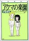 アクマの楽園 / 伊藤 理佐 のシリーズ情報を見る