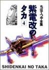 紫電改のタカ (4) (ちばてつや全集)